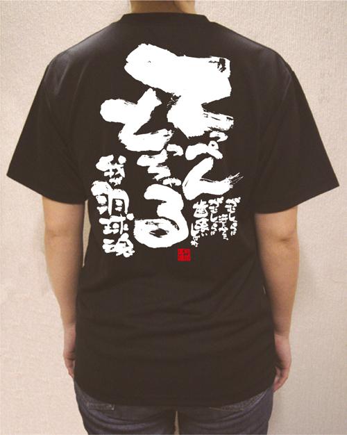 バドミントン言葉tシャツ