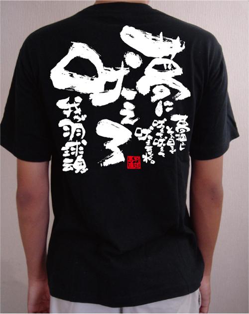 バドミントンメッセージtシャツ