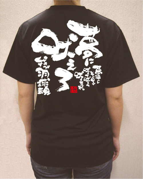 バドミントン文字tシャツ