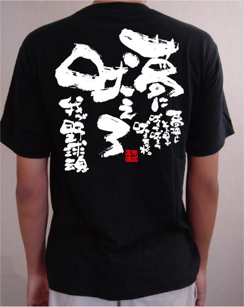 野球メッセージtシャツ