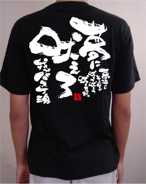 バスケ文字tシャツ