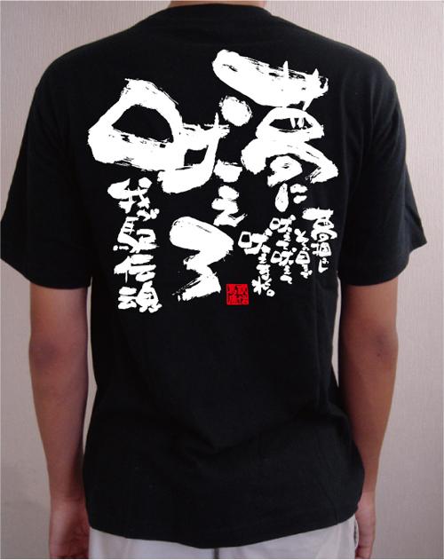 駅伝メッセージtシャツ
