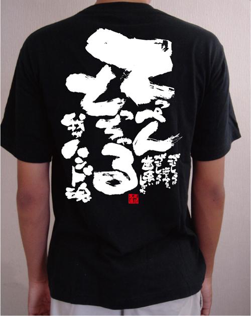 ハンドボールメッセージtシャツ