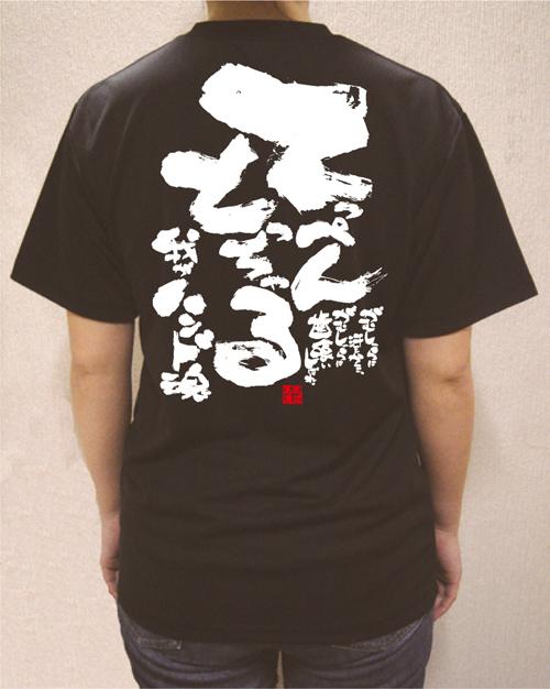 文字tシャツ ハンドボール