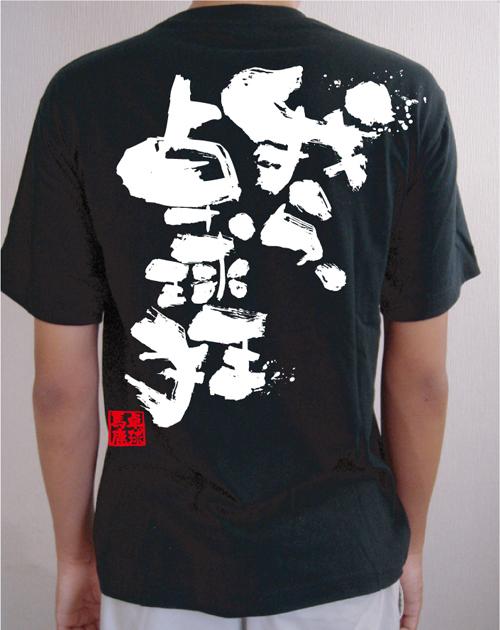 卓球 メッセージtシャツ