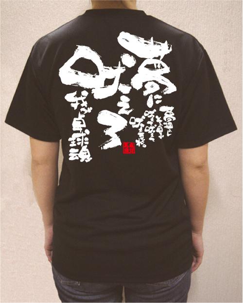 卓球文字tシャツ