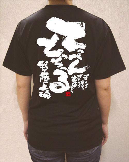 文字tシャツ 陸上