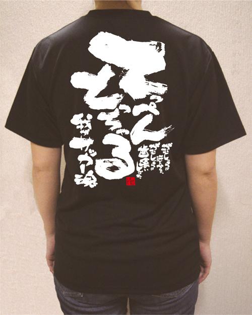 サッカーメッセージtシャツ