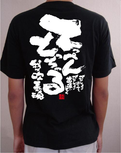 吹奏楽メッセージtシャツ
