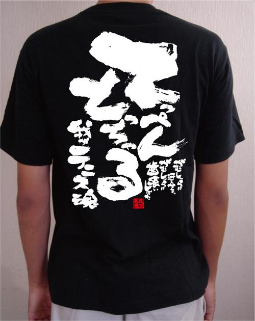 テニスメッセージtシャツ