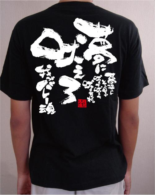 バレーボール文字tシャツ