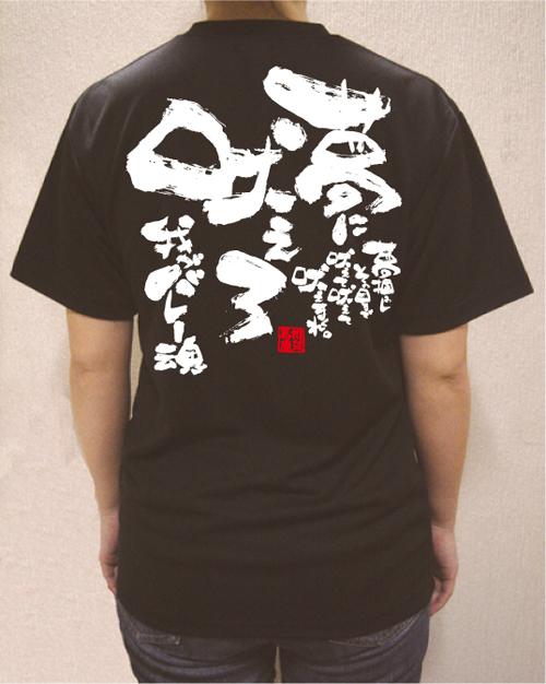 バレーボールメッセージtシャツ